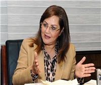 وزيرة التخطيط: الحكومة أدارت أزمة «كورونا» بسياسات مرنة وفعالة