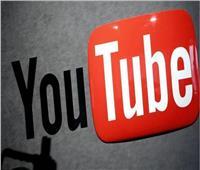 «يوتيوب» يذكر مستخدميه بـ«التعليقات المحترمة» قبل نشرها