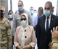 وزيرة الصحة تتفقد وحدة طب أسرة «وداي تال» بجنوب سيناء