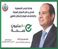 صحة شمال سيناء : انتظام المبادرة الرئاسية لعلاج الأمراض المزمنة