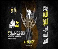 «بوابة أخبار اليوم» راعيا إعلاميا لـ«مهرجان شرم الشيخ للمسرح»