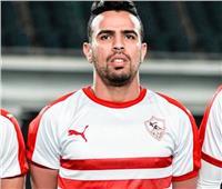 حازم إمام يغيب عن الزمالك في مباراة «الكأس»