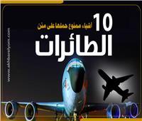 إنفوجراف  10 أشياء ممنوع حملها على متن الطائرات