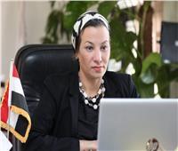ياسمين فؤاد: تحول كبير في قطاع البيئة بمصر بدعم من القيادة السياسية