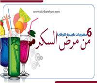 إنفوجراف| 6 مشروبات طبيعية للوقاية من مرض السكر