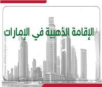 إنفوجراف| كل ما تريد معرفته عن «الإقامة الذهبية» في الإمارات