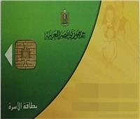 في انتظار هذا القرار.. 6 ملايين شخص يضافون إلى بطاقات التموين