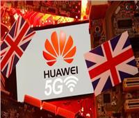 «هواوي» تحذر من انقسام في بريطانيا بسبب شبكات «5G»