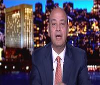 عمرو أديب: لقاح مودرنا يتميز عن فايزر بسهولة حفظه