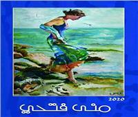 افتتاح معرض الفنانة منى فتحي بمتحف أحمد شوقي.. غدًا