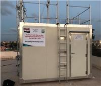 البيئة: الانتهاء من إنشاء محطتين لرصد ملوثات الهواء بالإسكندرية ودمياط