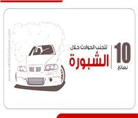 انفوجراف| 10 نصائح لتجنب الحوادث خلال الشبورة