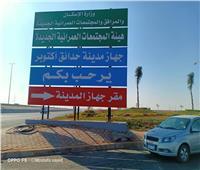 جهاز حدائق أكتوبر ينتهي من تطوير مدخل الفيوم وتوسعة طريق أسيوط القاهرة