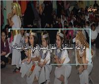 فيديوجراف| فراعنة المستقبل.. أطفال مصر في «أيد أمينة»