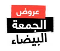 «حماية المستهلك» يحذر المخالفين في «الجمعة البيضاء»