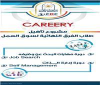 غدا.. افتتاح مشروع تأهيل طلاب الفرق النهائية لسوق العمل بجامعة حلوان