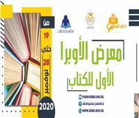 وزيرة الثقافة تفتتح معرض الكتاب بدار الأوبرا الخميس القادم