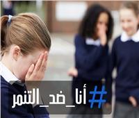 التنمر المدرسي قنبلة موقوتة تهدد تنشئة الأطفال