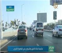 سيولة مرورية بشوارع القاهرة الكبرى وكثافة بمحور 26 يوليو.. فيديو