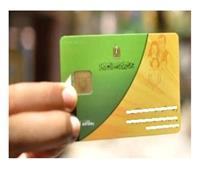 مصلحة المواطن| أسباب تحويل البطاقة التموينية إلى فيزا مشتريات