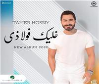 تامر حسني يطرح أغنيتين جديدتين من ألبومه الجديد