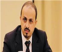 وزير الإعلام اليمني: إنهاء الحرب في اليمن يبدأ بوقف التدخلات الإيرانية