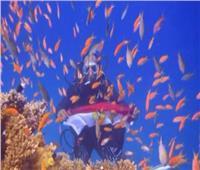 فيديو| سائح بلجيكي يرفع علم مصر في أعماق البحر الأحمر