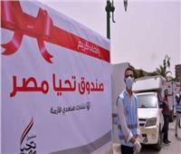 «التضامن» و«تحيا مصر» يطلقان أكبر قافلة إنسانية لمحافظات الجمهورية