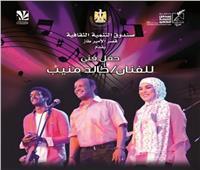 قصر «الأمير طاز» يستقبل حفل الفنان خالد منيب
