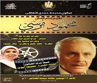 سينما «الهناجر» تستضيف ليلة في حب الفنان محمود مرسي