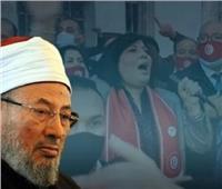 «اعتصام الغضب».. انتفاضة تونسية تطالب بغلق اتحاد القرضاوي