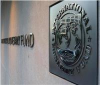 صندوق النقد الدولي: انتعاش الاقتصاد العالمي لا يزال صعبا