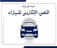 انفوجراف  تعرف على فوائد الملصق الإلكترونى للسيارات