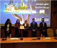 نائبا وزيرا الإسكان والاتصالات يُشاركان في احتفالية تسليم شهادات «PMP»
