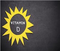 فيتامين «الشمس».. يقلل احتمالية إصابتك بالسرطان