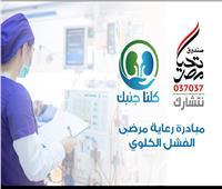 «تحيا مصر» تقدم 10 ماكينات و55 كرسي لوحدات الغسيل الكلوي بمستشفيات الدقهلية