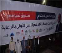 قافلة «تحيا مصر» لدعم الأسر الأولى بالرعاية تصل الإسماعيلية.. صور