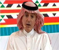 الجبير: السعودية تقع في المسارات الرئيسة للتجارة العالمية