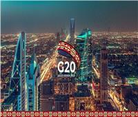 السعودية تستضيف اليوم قمة قادة مجموعة العشرين افتراضياً