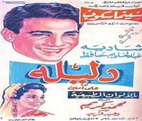 حكاية «دليلة» أول فيلم مصري بالألوان