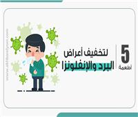 إنفوجراف| 5 أطعمة لتخفيف أعراض البرد والإنفلونزا