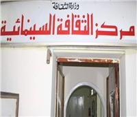 الأربعاء.. أفلام شادي عبد السلام وداود عبد السيد بالثقافة السينمائية