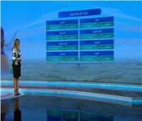 «طقس السبت».. انخفاض درجات الحرارة وأمطار متوسطة وغزيرة على بعض المناطق