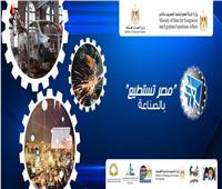 الهجرة تطلق شعار مؤتمر «مصر تستطيع بالصناعة»