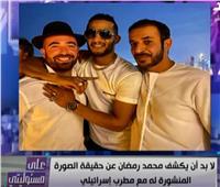 أحمد موسى يطالب محمد رمضان بتوضيح حقيقة صورته مع المطرب الإسرائيلي