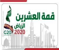إنفوجراف| كل ما تريد معرفته عن قمة العشرين 2020