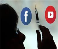شبكات التواصل الاجتماعي تحارب «الشائعات والأكاذيب» حول لقاح كورونا