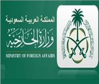 السعودية تدين هجوم الإرهابي استهدف أحياءً سكنية في كابول