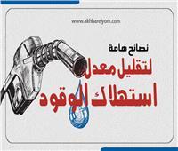 إنفوجراف | لقائدي السيارات.. نصائح هامة لتقليل معدل استهلاك الوقود