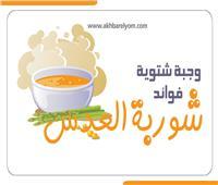 إنفوجراف   «وجبة شتوية».. 8 فوائد لشوربة العدس